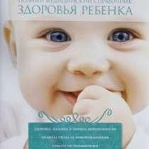 Полная медицинская энциклопедия здоровья ребёнка (книга), в Перми