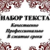 Набор текста, в Воронеже