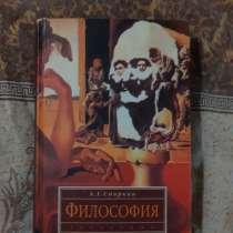 Спиркин Философия, в Новосибирске
