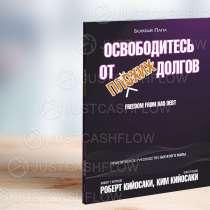 В ПРОКАТ Освободитесь от плохих долгов книги Кийосаки Астана, в г.Астана