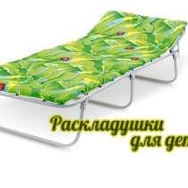 Раскладушка до 60 кг. детская, в Хабаровске