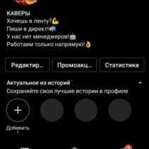 Развлекательный паблик в инстаграм, в Москве
