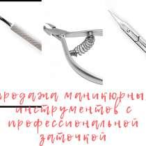 Профессиональная заточка маникюрных инструментов, в Москве