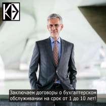 Бухгалтер удаленно, в Тольятти