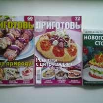 Журналы с кулинарными рецептами, в Нововоронеже