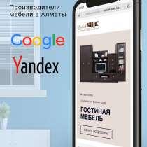 Создание сайтов и мобильных приложении NEXT IN, в г.Алматы