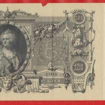 Россия 100 рублей 1910 г. Советское правительство ЛЗ 195445, в Орле