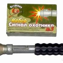 Сигнал охотника, Пусковое устройство сигнала, в Казани