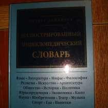 Иллистрированный энциклопедический словарь, в Гусь Хрустальном