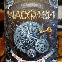 """Книги """"Гарри Поттер"""",""""Часодеи"""",""""Пираты: Бич Морей"""" 3000, в Новосибирске"""