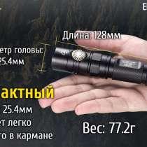 NiteCore Компактный, светодиодный фонарик NiteCore EC22 с диммером, в Москве