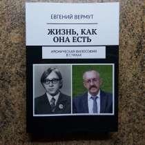 Сборник моих стихотворений с 1974-го по 2017-ый годы, в г.Минск