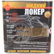 Жидкий локер - обработка автомобиля от Синтетик Полимер, в Владивостоке