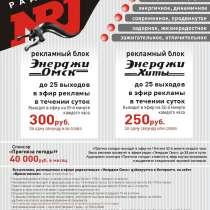 """Реклама на популярном радио """"ENERGY"""" в Омске, в Омске"""