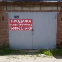 Продам гараж в р-не Восточного рынка, 21 кв. м, в Краснодаре