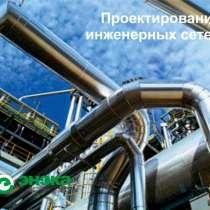 Инженерные коммуникации. Тепловые сети, в г.Павлодар