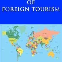 Книга о туризме вне России, в Ростове-на-Дону
