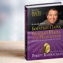 В ПРОКАТ. Богатый папа для подростков Весь Кийосаки в Астане, в г.Астана