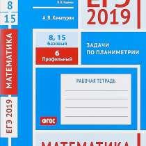 ЕГЭ 2019.Планиметрия. Стереометрия. Профи и база, в Москве