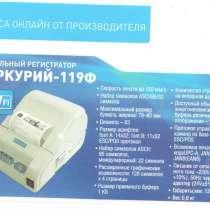 Касса-онлайн меркурий-119Ф, в Нижнем Новгороде