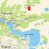 Продам земельный участок, в Сургуте
