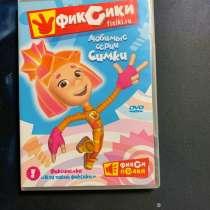 DVD Диск «Фиксики: Любимые серии Симки», в Апатиты