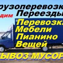 Перевозки, переезды,грузоперевозки,вывоз мусора,газели,грузч, в г.Ташкент