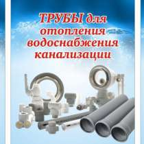 Сантехнические материалы и оборудование, в г.Павлодар