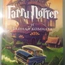 Книга Гари Поттера, в Краснодаре
