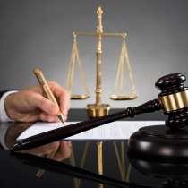 Юридические услуги для бизнеса и физических лиц, в Москве