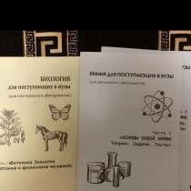 Химия, биология для поступающих в медицинские вузы, в Самаре