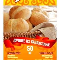 Мука пшеничная Сказка), в г.Петропавловск