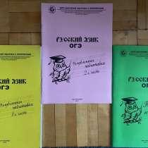 Пособие для подготовки к ЕГЭ и ОГЭ, в Санкт-Петербурге