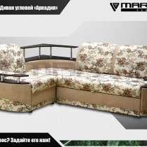 Диван-кровать угловой «Аркадия» (любая расцветка), в Владивостоке
