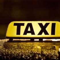 Водитель такси в Москве, в Москве