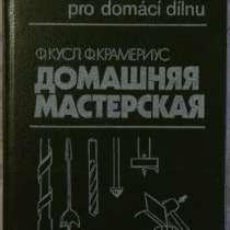 Домашняя мастерская, в Новосибирске