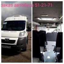 Пассажирские перевозки до 17-ти человек, в Улан-Удэ
