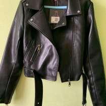 Кожаная женская куртка, в Сергиевом Посаде