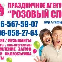 Тамада на свадьбу юбилей выпускной Солнечногорск Зеленоград Клин Москва, в Солнечногорске