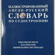 Иллюстрированный англо-русский словарь по судостроению, в Санкт-Петербурге