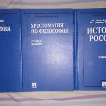 Учебники для вузов, в Новосибирске