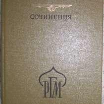 Победоносцев Сочинения, в Новосибирске