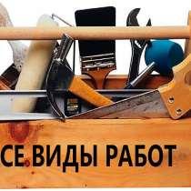 Все виды ремонтных и отделочных работ:, в Сергиевом Посаде