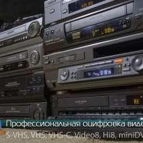 Оцифровка видеокассет в Симферополе Крым, в Симферополе