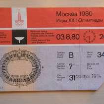 Билет Московской Олимпиады.03.8.80.церемония закрытия(без ко, в г.Ереван