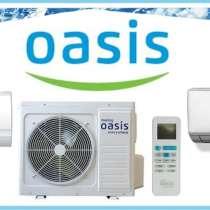 Продажа кондиционеров Oasis серии OT N, в Смоленске