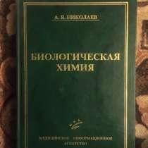 Биохимия, в Ижевске