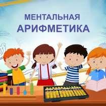 Курсы ментальной арифметики в Улан-Удэ, в Улан-Удэ