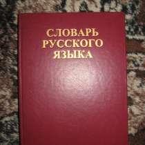 Толковый словарь русского языка, в Иванове