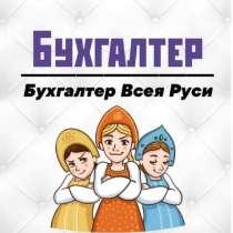Бухгалтерские услуги, в Ростове-на-Дону